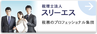 税理士法人スリーエスコンサルティング 税務のプロフェッショナル集団